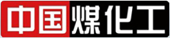中国煤化工